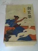剑玄录[上中下]三册全  【古龙武侠经典】