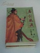 名剑风流[上中下]三册全  【古龙武侠经典】