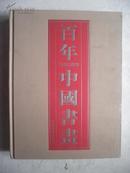 百年中国书画 1910--2010(16开精装 铜版彩印画册)