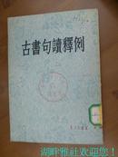 古书句读释例  (中华书局版 繁体竖排 1954年12月一版一印仅印4300册)