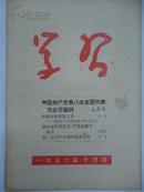 ◆ 【※红旗版杂志的前身期刋※】学习 (月 刊)    1956年  第 10 月号