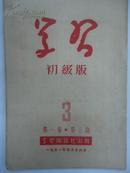 ◆ 【※红旗版杂志的前身期刋※】学习  初级版  (半月刊)    1951年  第 一 卷.第 三 期