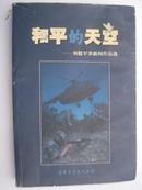 和平的天堂-------刘毅军事新闻作品选(孔网首现,只印1500册)