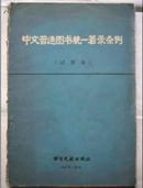 中文普通图书统一著录条例