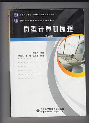 微型计算机原理(第二版)