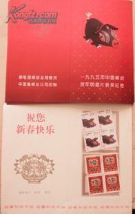 一九九五年中国邮政贺年明信片获奖纪念(奖品折)(猪年生肖票)