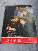 《广东画报》1973年第3期 一版一印 现货