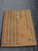 《翰海96年春季拍卖会----中国古籍善本》拍卖图录(铜版彩印)现货