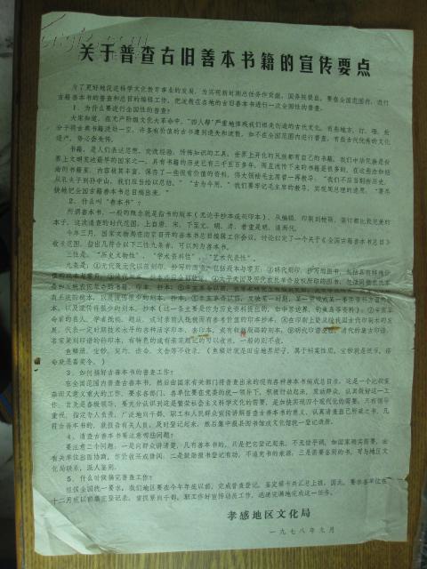 布告:关于普查古旧善本书籍的宣传要点