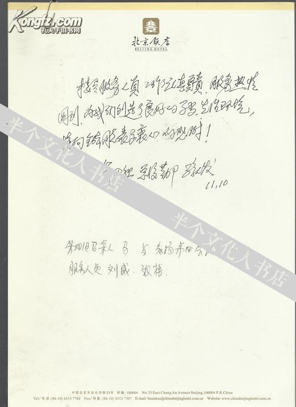 上将 孙大发 张玉台等 给北京饭店服务人员所写称赞信3张! 保真!02