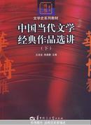 中国当代文学经典作品选讲(下)