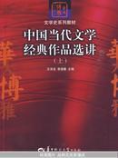 中国当代文学经典作品选讲(上)