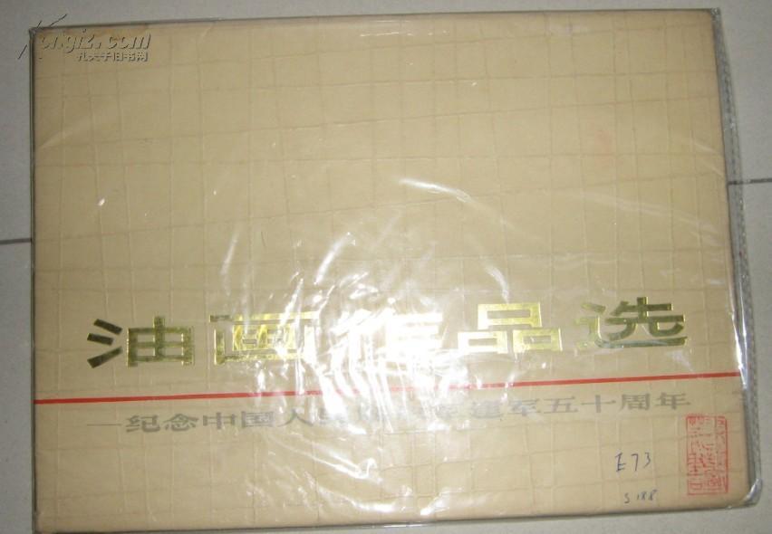 油画作品选 纪念中国人民解放军建军五十周年