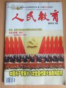 人民教育(十八大专辑)2012年22期