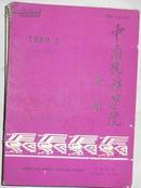 中南民族学院学报 1989.2