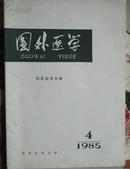 国外医学 1985.4  口腔医学分册