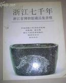 浙江七千年——浙江省博物馆藏品集书标 (8开,7张磁卡和一套10枚纸质藏书票)