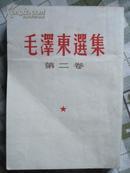 毛泽东选集(第二卷,1952版)