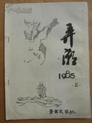 弄潮 1985年第1期 油印本创刊号