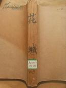 花城 1991年第1-4、6期 合订本两册