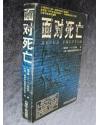 面对死亡 :人类历史上第一部研究死亡的著作(A·H·拉夫林 内蒙古人民出版社 630页厚本仅印5千册盖有藏书章)