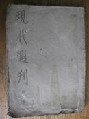 珍稀民国台湾杂志:现代周刊[第一卷 创刊号-12期合订本 未见著录]