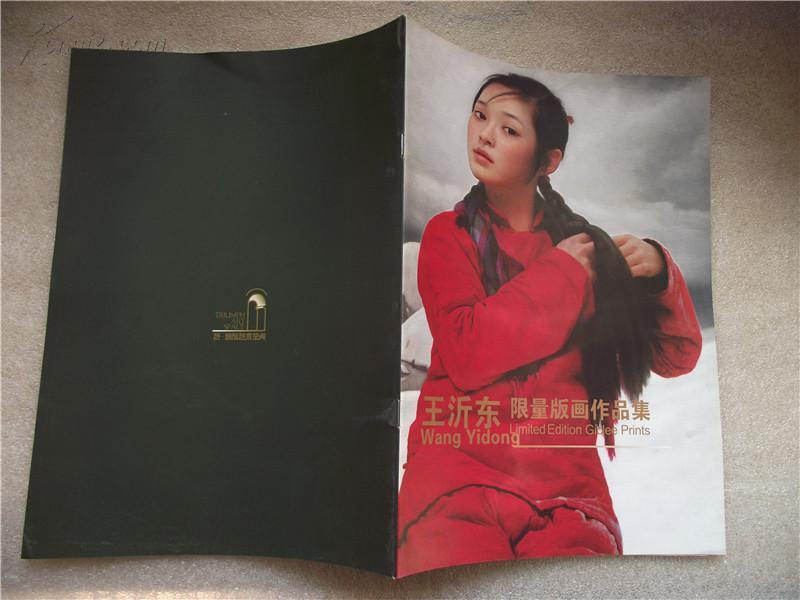 王沂东限量版画作品集【仅印500册】