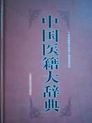中国医籍大辞典(全2册)
