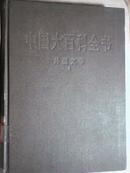中国大百科全书 外国文学(全2卷)