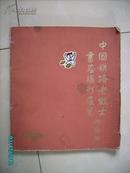 中国铁路老战士书画摄影展览