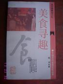 美食寻趣:中国馔食文化
