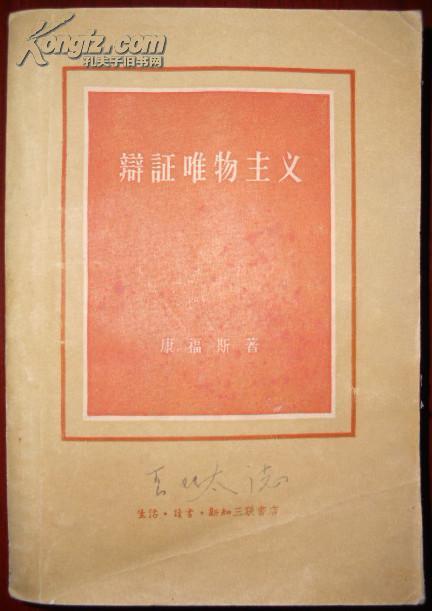 辩证唯物主义(1958年一版一次)549页(英)康福斯著