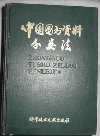 中国图书资料分类法 16开精装