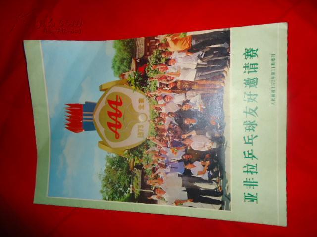 人民画报1973.11期增刊【亚非拉乒乓球友好邀请赛专刊】