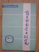商业财会学习研究 资料1(1988年)内部银行专辑  创刊号