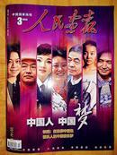 全新正版人民画报2013年3月(封面中国人中国梦赠777期人民画报封面纪念海报)