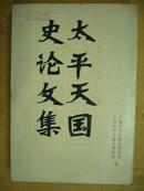 太平天国史论文集 一版一印 印3100册