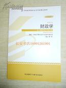 自考  财政学   00060    2012版