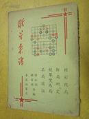 绝版象棋谱:联星弈谱