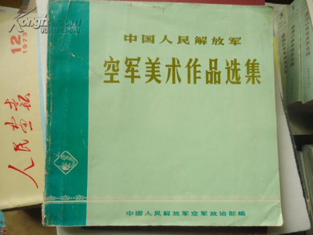 空军美术作品选集【1974年10月12开大兴文革宣传画册】