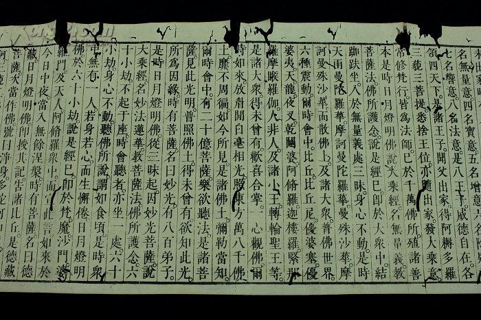 明代或更早的《妙法莲华经》8卷全