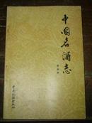 中国名酒志