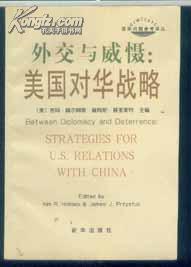 外交与威慑:美国对华战略 (国际问题参考译丛)