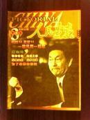 人民画报 1999-3
