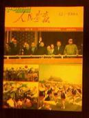 人民画报 1984-12