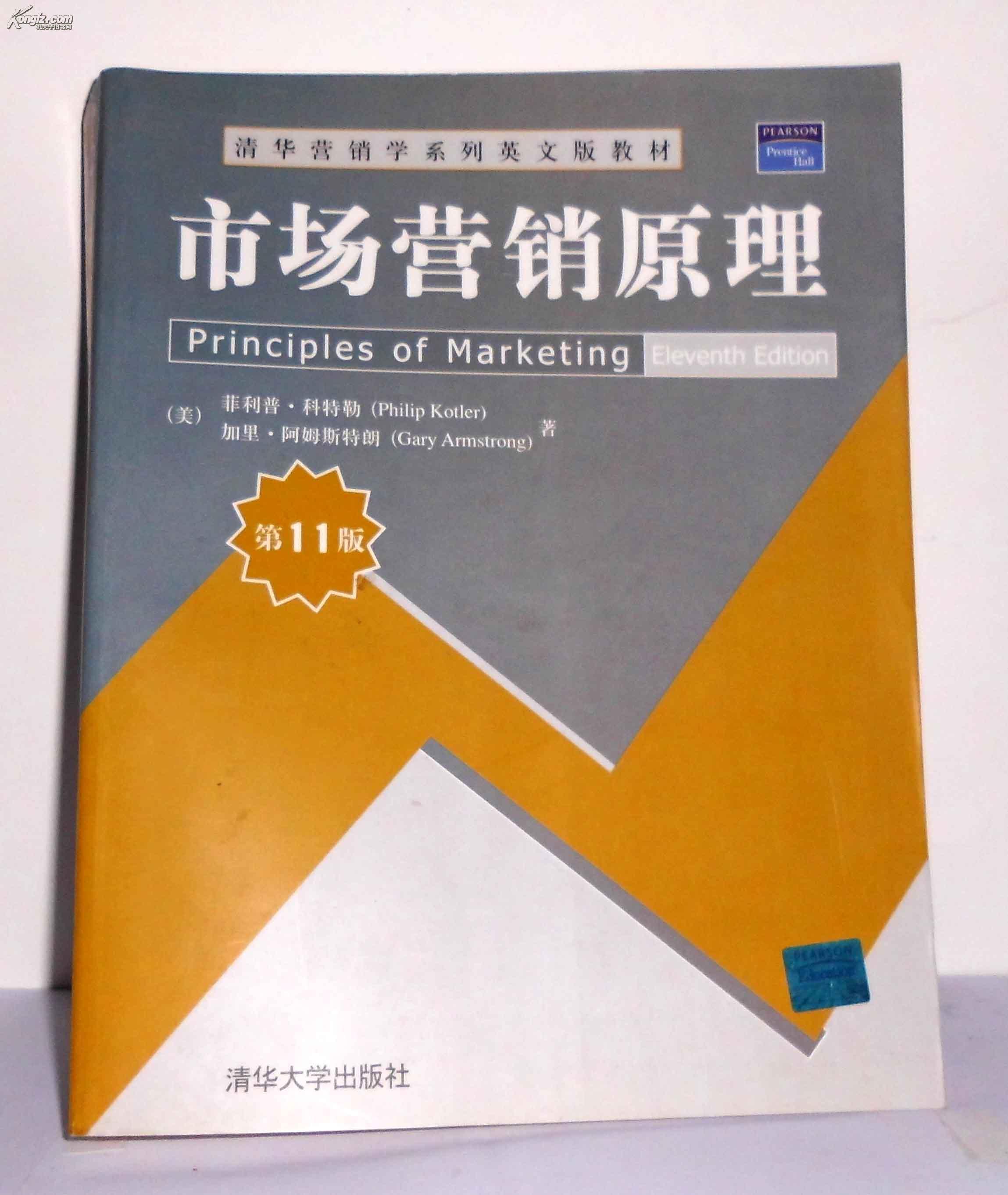 清华营销学系列英文版教材 市场营销原理 清华大学出版社