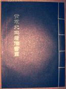 黄裳先生著作书目(非宣纸线装,仅印92册)包圆通快递