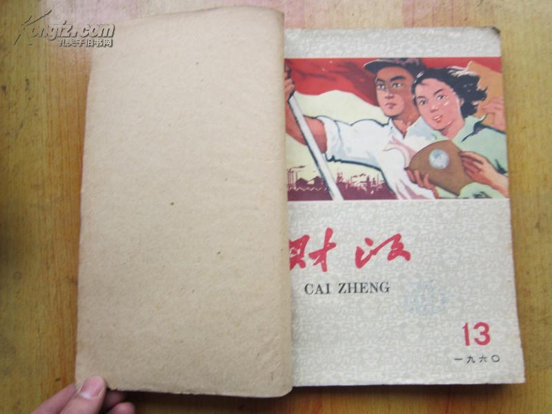 老期刊-六十年代《财政》1960年13-16合订本