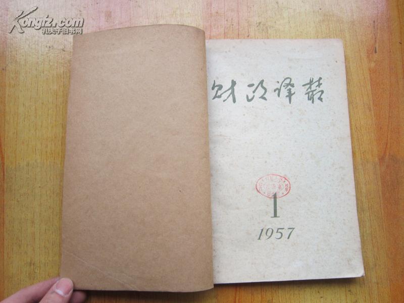老期刊-五十年代《财政译丛》1957年1-3合订本