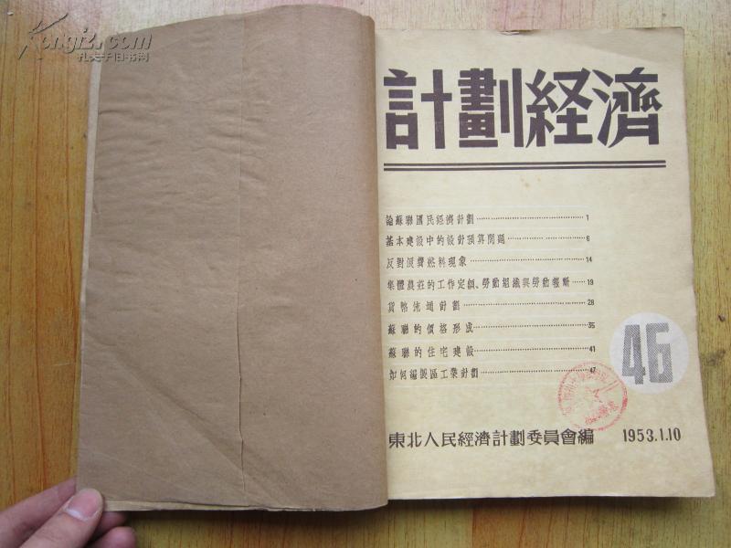 老期刊-五十年代《计划经济》1953/55年46-47,,10-12合订本